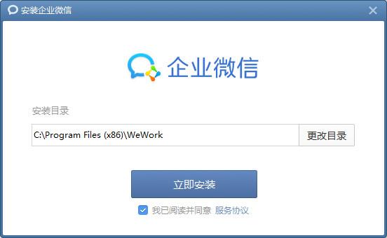 微信下载电脑版_企业微信下载_企业微信电脑版2.7下载_聊天工具_下载之家