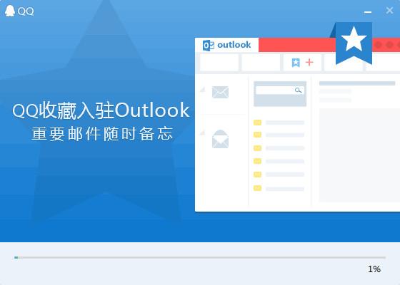 qq2016最新版官方下載電腦版