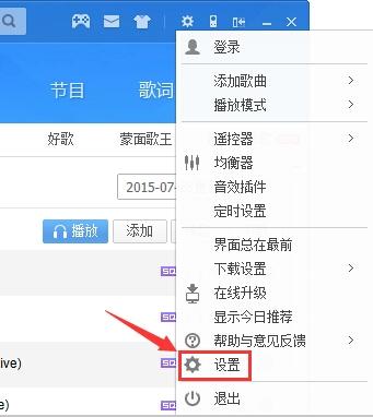 酷狗2017官方免费下载