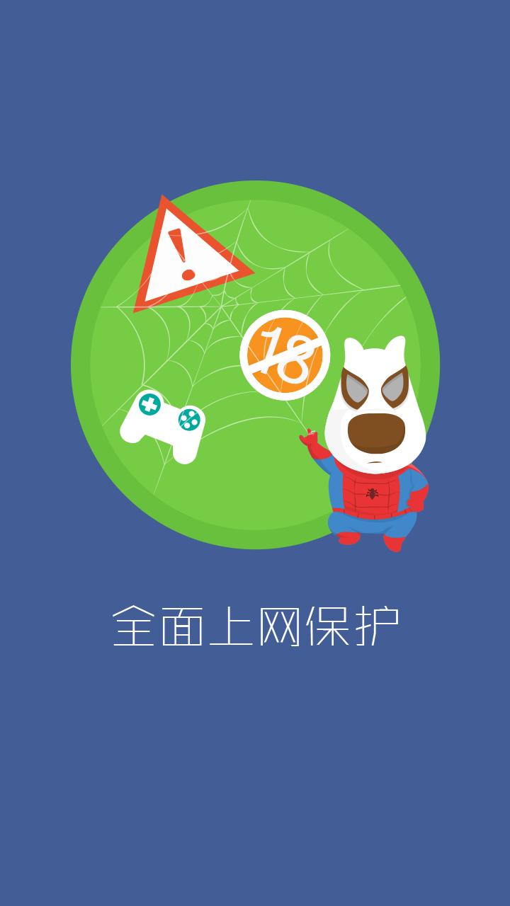 绿网浏览器 V3.1.10 for Android安卓版