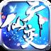 天仙变 V1.0.1 for Android安卓版