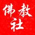 佛教社 V0.0.21 for Android安卓版