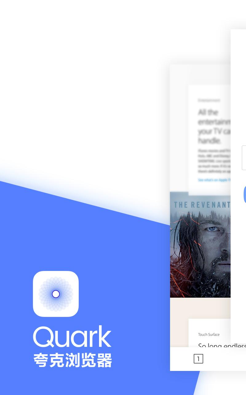 夸克浏览器 V1.6.4.905 for Android安卓版