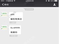 微信翻译我爱你代码是哪一个?微信翻译表白代码大全