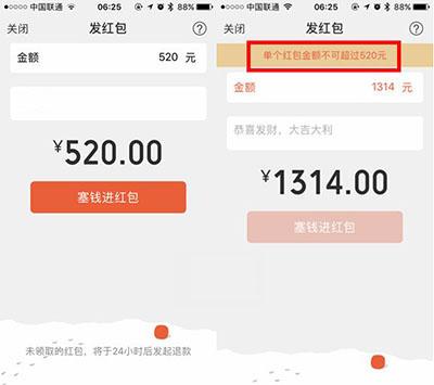 2017情人节微信红包再提额:最高可发520元