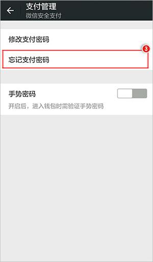 微信支付密码