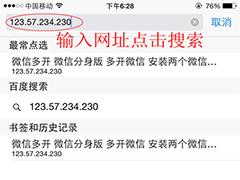 iPhone手机微信分身版怎么安装(无需越狱)