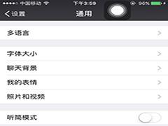 微信6.5.5怎么备份聊天记录?微信备份聊天记录教程