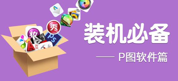 装机必备软件之p图软件篇