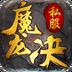 魔龙诀 V1.3.01 for Android安卓版