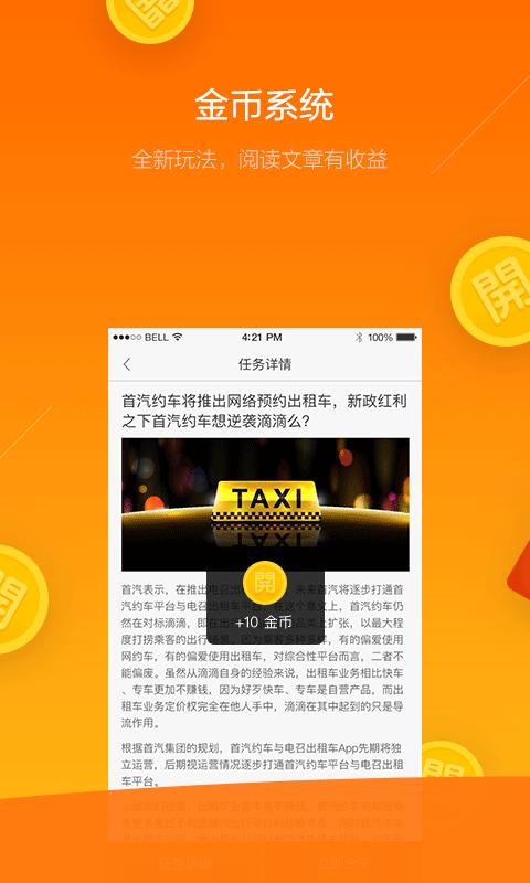快马浏览器 V1.2.2 for Android安卓版