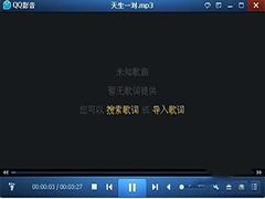 QQ影音怎么把歌曲转成MP3格式?