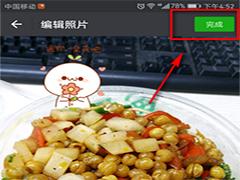 微信怎么在图片上添加表情包?