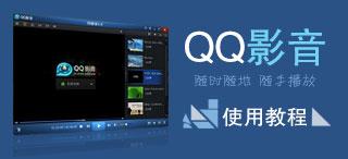 QQ影音怎么使用?QQ影音使用教程大全