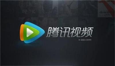 腾讯视频_三组腾讯视频会员账号共享(2017.2.20)
