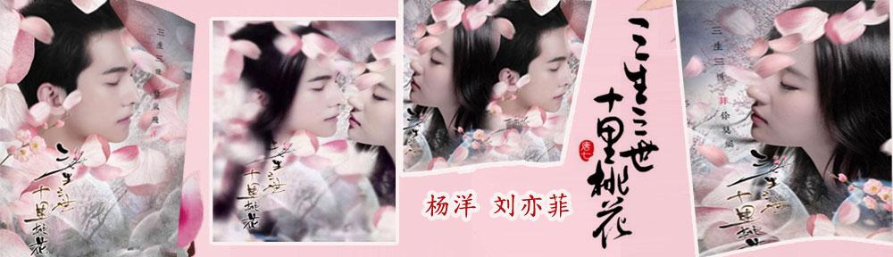 刘亦菲主演三生三世十里桃花电影海报壁纸大全