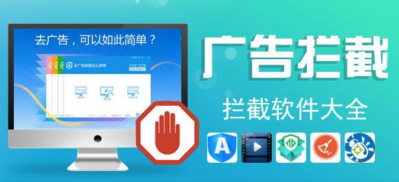 广告屏蔽软件哪个好?最全广告拦截软件下载大全
