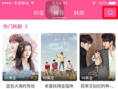 什么app可以看三生三世十里桃花电影?