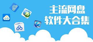 云存储软件哪个好?云存储软件下载大全