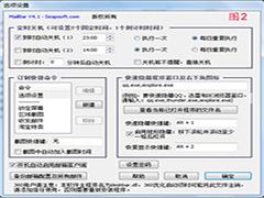 自动开关机软件哪个好?自动开关机软件下载地址