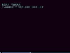 qq影音截图保存在哪个文件夹?