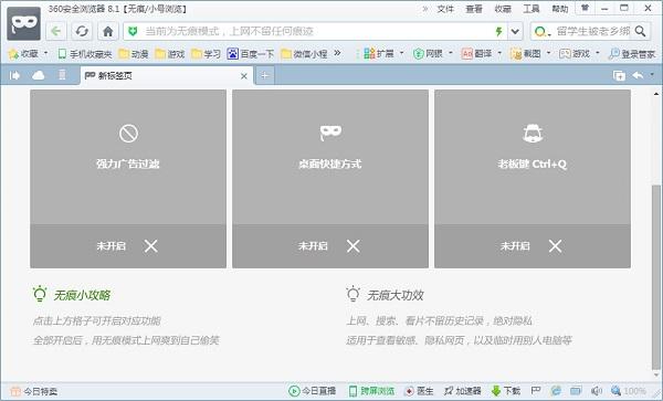360无痕浏览器 8.1 官方安装版