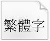 微软繁隶书字体