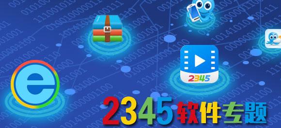 2345軟件大全
