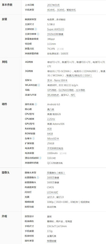 【三星galaxy c7 pro】发布会_三星c7 pro评测_价格手机参数