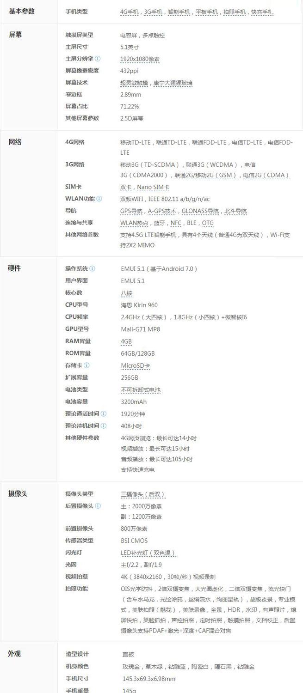 【华为p10】发布会_华为p10评测_价格手机参数