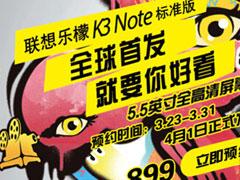 乐檬K3 note如何抢购?乐檬K3 note抢购时间及攻略一览