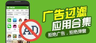手机广告拦截哪个好?手机广告拦截屏蔽软件大全