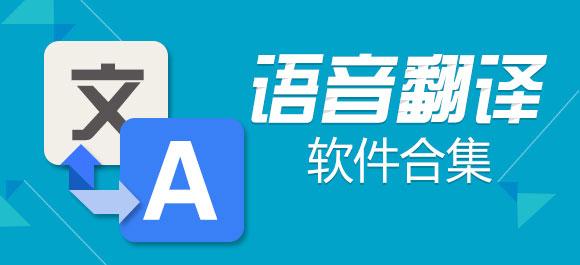 語音翻譯軟件哪個好?語音翻譯軟件排行榜大全