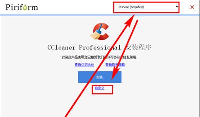 ccleaner 注册码