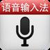 智能语音输入 V1.6 for Android安卓版