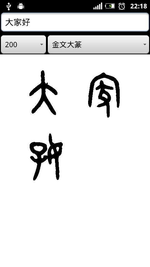 篆体字 V1.8 for Android安卓版