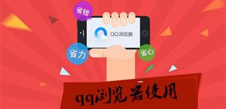 手机qq浏览器使用教程