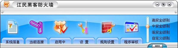 江民防火墙