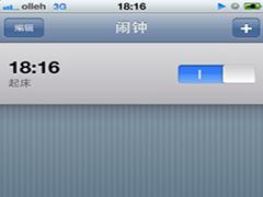 iPhone4S闹钟怎么设置?iPhone4S闹钟设置就教程