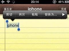 iPhone4S怎么使用字典功能?