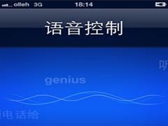 iPhone4S语音控制怎么使用?