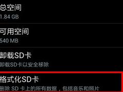 三星S8格式化怎么弄?三星S8格式化SD卡的教程