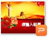 天坛牡丹背景国庆节幻灯片模板