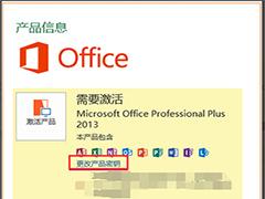 office2013激活密钥有哪些?office2013密钥大全