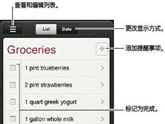 iPhone4S提醒事项怎么设定?