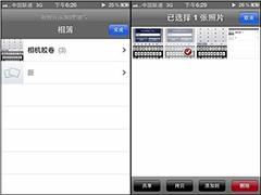 iPhone4S怎么分类管理照片?