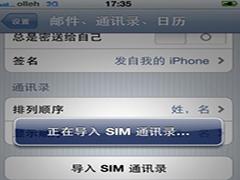 iPhone4S导入通讯录的方法