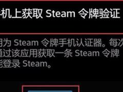 steam令牌怎么启用?启用steam令牌的图文步骤
