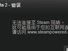 dota2无法连接至steam网络的官方解决方法