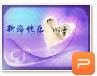 高贵浪漫典雅梦幻紫色婚礼PPT模板